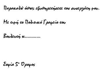 athanasaros_bill.jpg