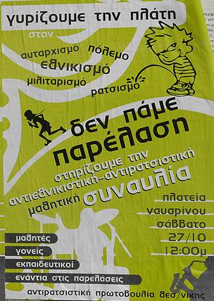 antiparade_concert_27_10_ssm.jpg