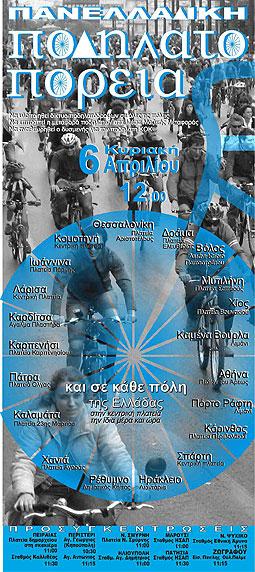afisa_bicycle1.jpg